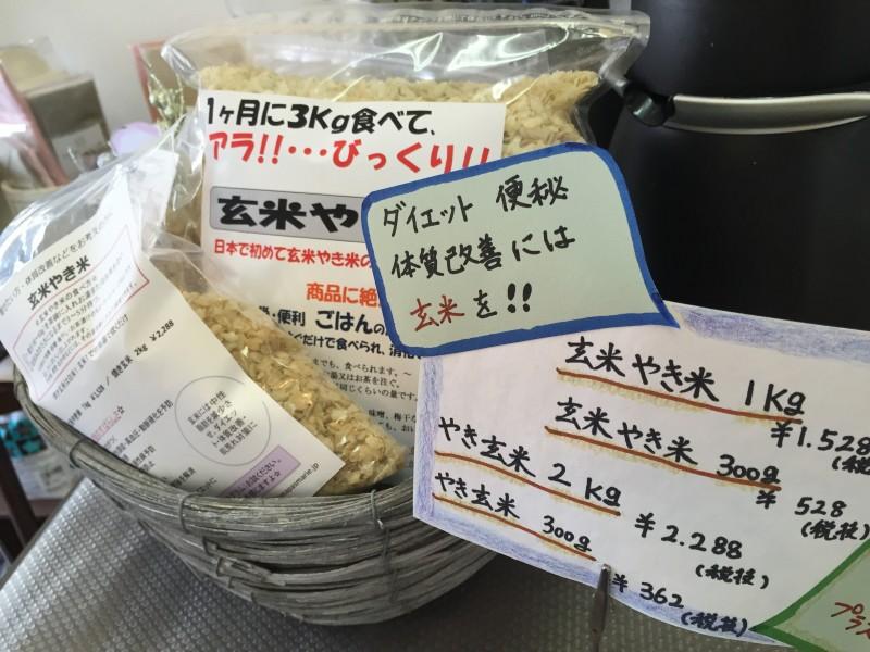 玄米やき米